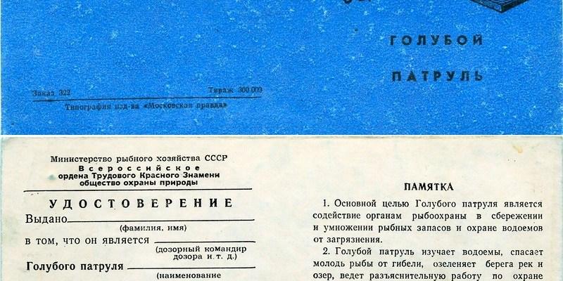 """Удостоверение члена """"Голубого патруля"""""""