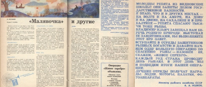 """Разворот журнала """"Пионер"""". №3. 1970 год"""