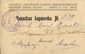 Членская карточка РСДРП. 1917 год