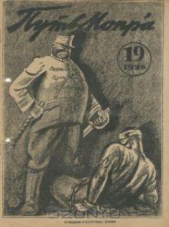 """Журнал """"Путь МОПРа"""". 1926 год"""