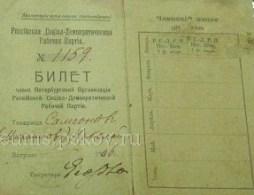 Партбилет члена РСДРП Н.Михайлова-Самсонова. 1906 год
