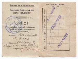 Партбилет РСДРП. 1919 год