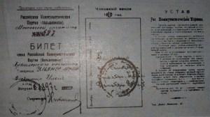 Партбилет РКП(б) В.И. Ленина за №527. 1920 год