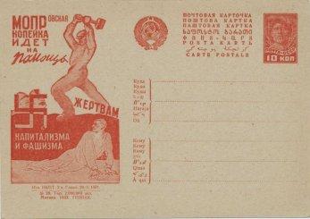 Почтовая открытка МОПР