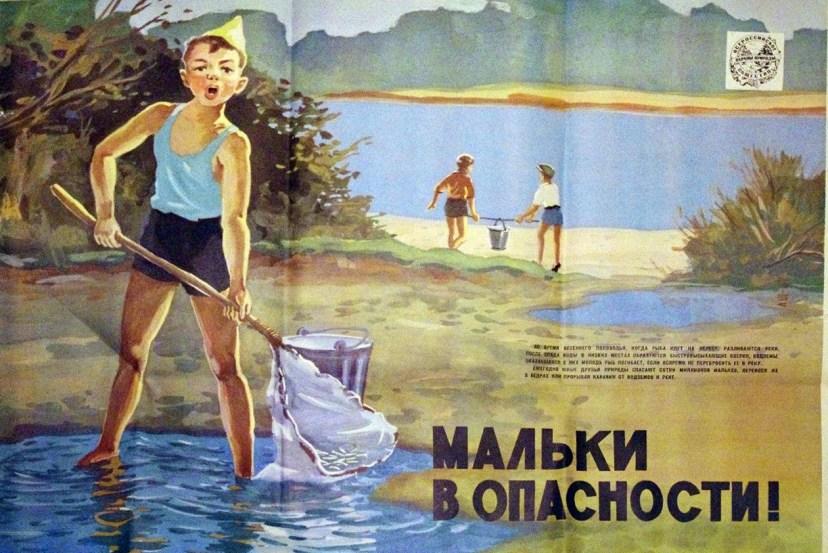 """Плакат """"Голубого патруля"""" СССР"""