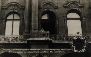 Николай II объявляет народу о начале Первой Мировой войны