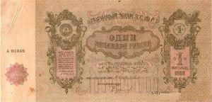 1 миллиард ЗСФСР
