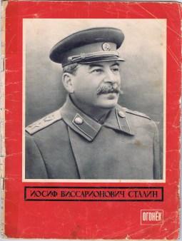 """""""Огонек"""" №11 за 15 марта 1953 года"""