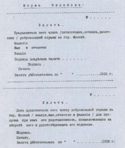 Первое в России удостоверение народного дружинника. 1912 год