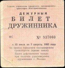 1985-dr