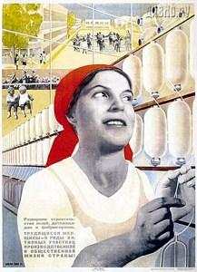 Типичный образ советской женщины в 20-30 годы