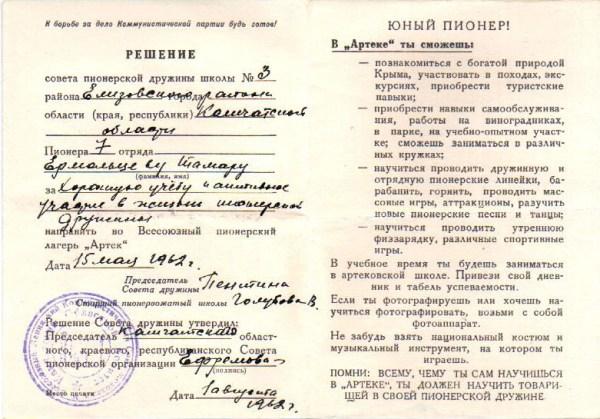 Artek_Putevka dla devochki_1962_2