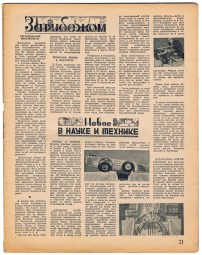 Press_ogonek_N4_ 1940_017