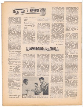 Press_ogonek_N4_ 1940_018