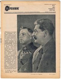Press_ogonek_N4_ 1940_3