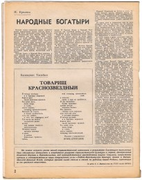 Press_ogonek_N4_ 1940_4