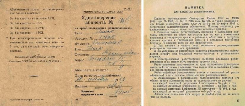 Удостоверение и памятка абонента