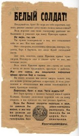 Агитационная листовка периода Гражданской войны