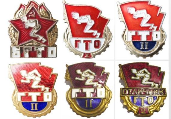 Значки ГТО 1961 год