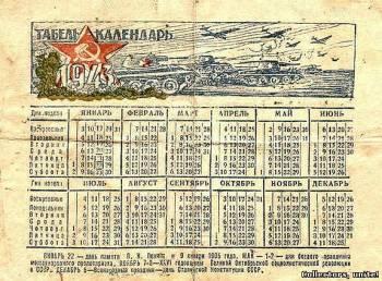 Один из немногих календарей военного периода