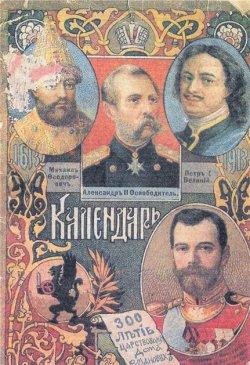 Карманный календарик к 300-летию Дома Романовых
