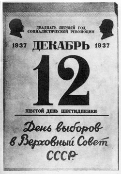 Советский революционный календарь на 21-й года Социалистической революции