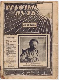 На смерть Ф.Э.Дзержинского
