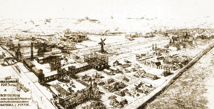 Всероссийская кустарно-промышленная выставка в Москве 1923 года