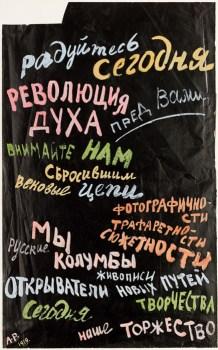 Рукописный плакат А. Родченко «Радуйтесь, сегодня революция духа перед Вами...». 1919 год.