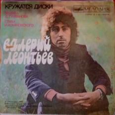 Обложка пластинки Юрия Леонтьева
