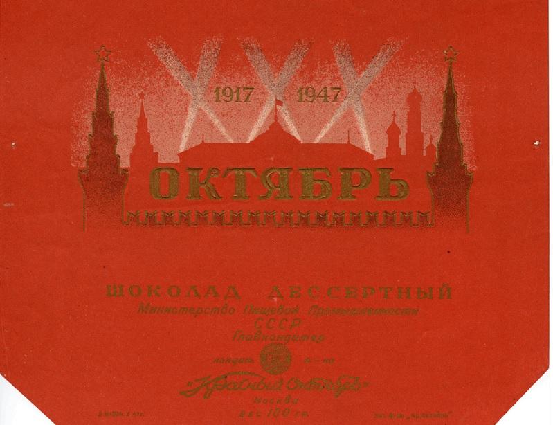 Обертка от шоколада, выпущенного к 30-лению Октябрьской революции