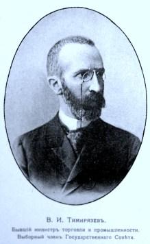 В.И. Тимирязев