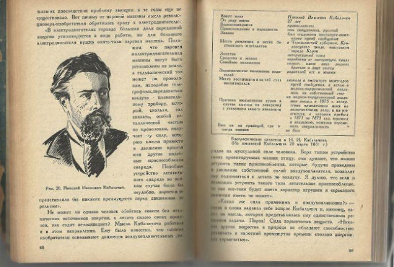 """Глава «Летательная машина Кибальчича».(коллекция """"Маленьких историй"""")"""