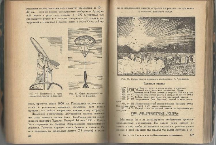 """Разворот """"Межпланетных путешествий"""" (коллекция """"Маленьких историй"""")"""