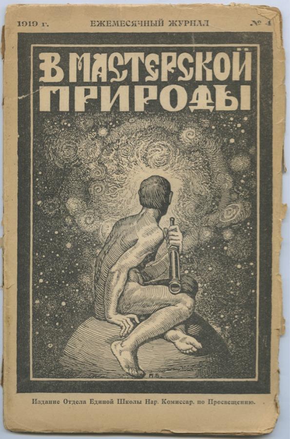 """Журнал """"В мастерской природы"""" Перельман превратил журнал Перельман превратил в рупор идей освоения космоса"""
