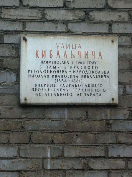 Мемориальная доска на улице Кибальчича в Москве