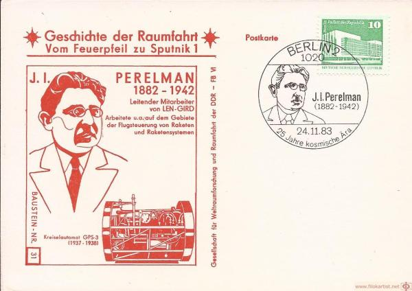 Открытка в честь Якова Перельмана. ГДР