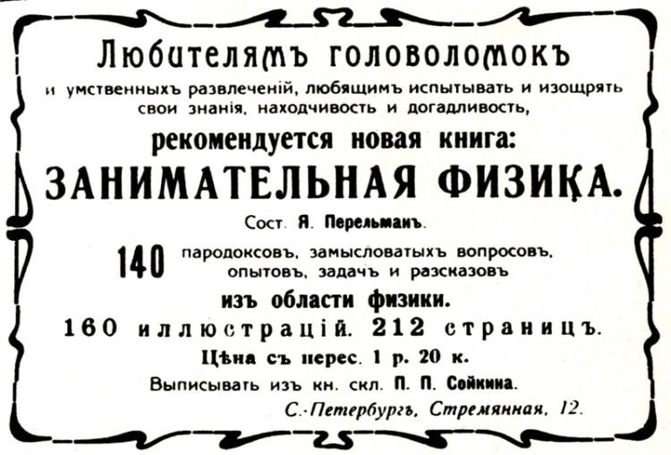 """Реклама """"Занимательной физики"""" Якова Перельмана. 1913 год"""
