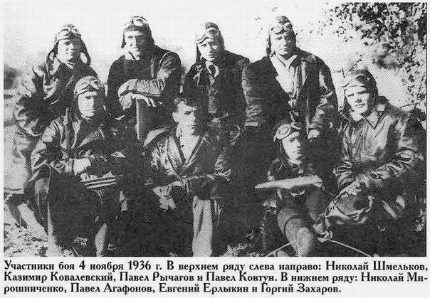 Советские летчики в Испании