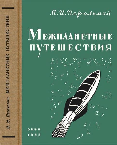 """Последнее прижизненное издание """"Межпланетных путешествий"""". 1935 год"""