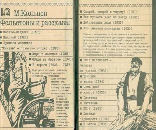 """Самые """"зубастые"""" фельетоны Михаила Кольцова"""