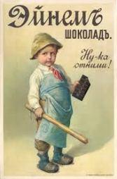 """Рекламная продукция """"Эйнемъ"""""""