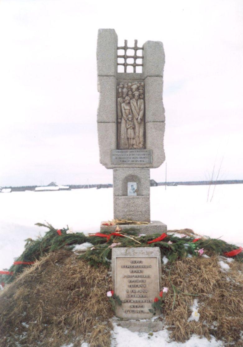 Памятник жертвам политических репрессий на месте Устьвымлага. Поселок Вогваздино
