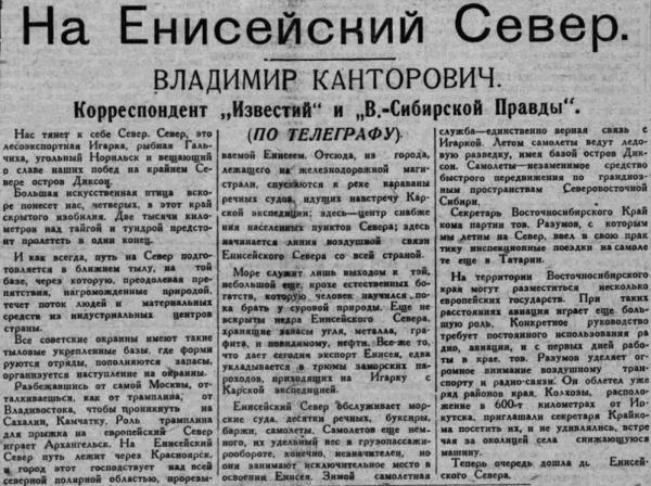 Статья В.Канторовича в газете