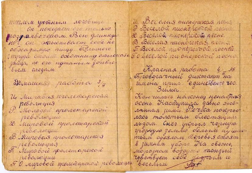 """Разворот тетради из коллекции """"Маленьких историй"""""""
