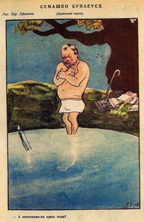 """""""Крокодил"""". 1925 год"""