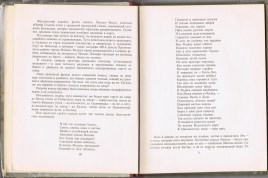 """Глава 2. """"Отплытие 18.07.1952"""", с. 10-11."""