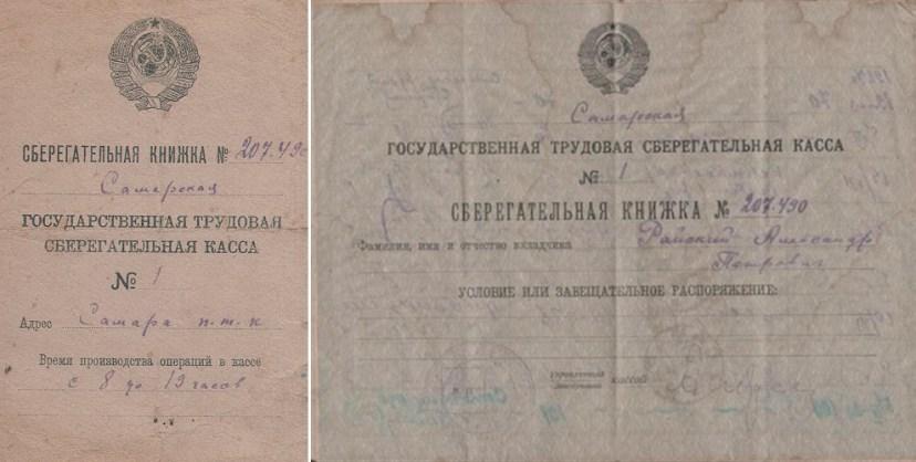 Сберкнижка образца 1924-27 годов