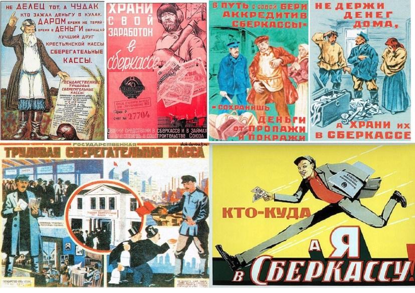 Агитационные плакаты 1925-39 годов