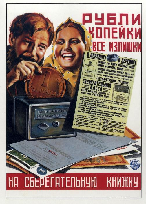 Советский плакат, 1927 год